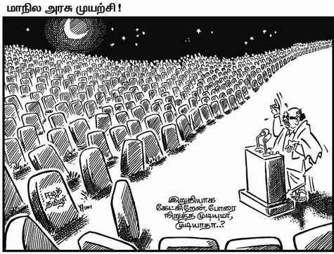 eelam dinamani cartoon