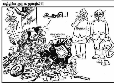 dinamani tamil eelam cartoon